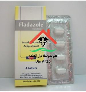 فلادازول أقراص fladazole tablet