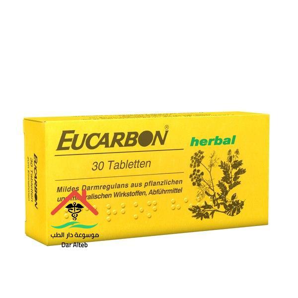 Photo of اوكاربون اقراص Eucarbon لعلاج الانتفاخ واضطرابات الأمعاء