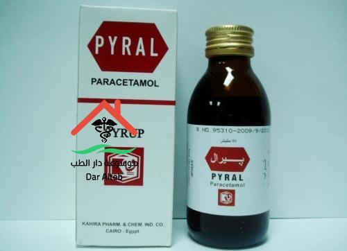 Photo of بيرال اقراص وشراب Pyral خافض للحرارة ومسكن للآلم