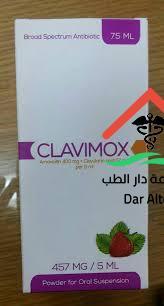 سعر دواء كلافيموكس Clavamox