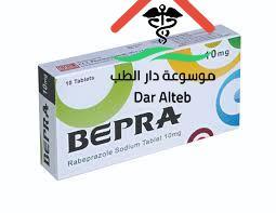 دواعي إستعمال بيبرا أقراصBEPRA