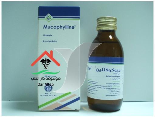 دواعي إستخدام دواء ميوكوفللين شراب