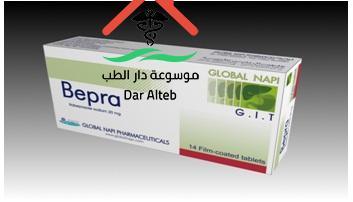 الآثار الجانبية لدواء بيبرا أقراص