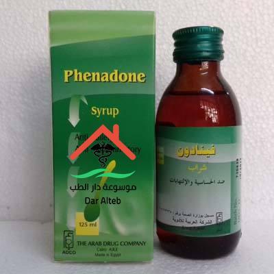 دواعي استخدام فينادون phenadon