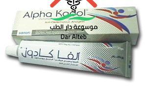 الفاكادول مرهم Alpha Kadol Ointment
