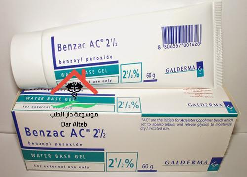 Photo of بنزويل بيروكسيد جل Benzoyl Peroxide Gel لعلاج حب الشباب