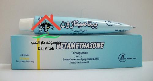 Photo of بيتاميثازون Betamethasone لعلاج الحكة والالتهابات الجلدية