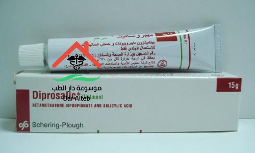 Photo of ديبروساليك مرهم Diprosalic Ointment لعلاج التهابات الجلد