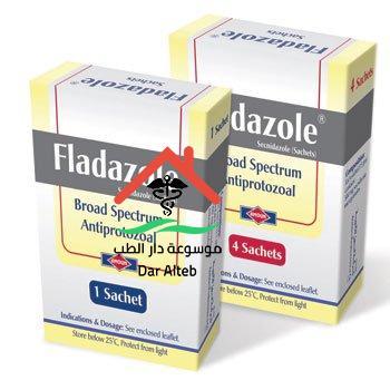Photo of فلادازول أقراص fladazole tablet لعلاج الاميبا المعوية