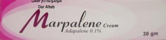 ماربالين كريم Marpalene Cream
