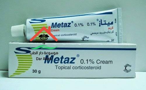 Photo of كريم ميتاز Metaz Cream لعلاج التهابات الجلد
