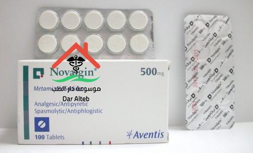 نوفالجين أقراص وامبول Novalgin Tablets