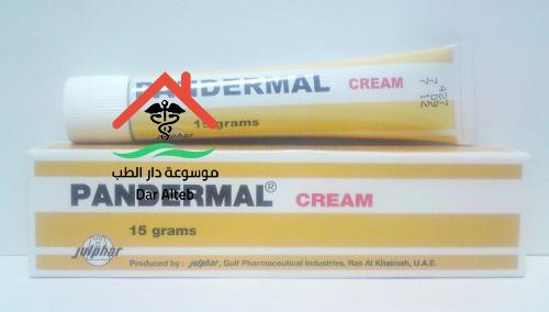 بانديرمال كريم Pandermal Cream