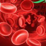 مرض الهيموفيليا الأسباب و الأعراض والوقاية منه