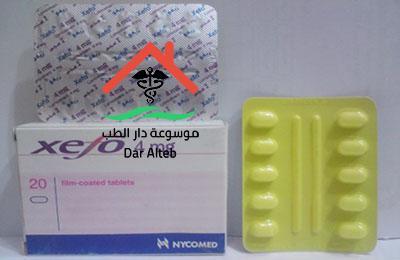زيفو أقراص Xefo Tablets