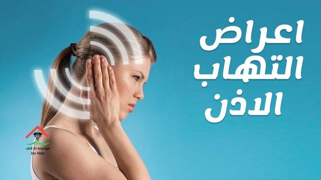 اعراض التهاب الاذن الوسطى وكيفية علاجه