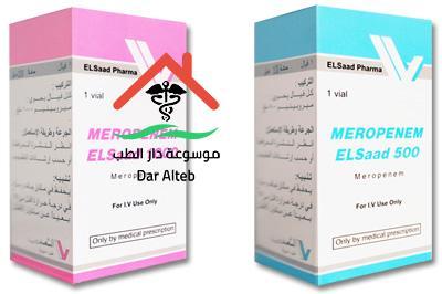 Photo of دواء Meropenem ميروبينيم مضاد حيوى