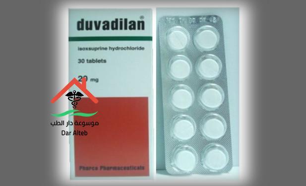 Photo of دوفاديلان  Duvadilan اقراص فوائده وطريقة استعماله