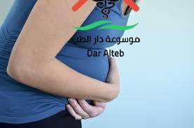 Photo of المشيمة الملتصقة ما هو تعرفيها وما هي طرق علاجها وتشخصيها