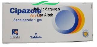 Photo of دواء سيبازول فورت Cipazole Forte مضاد حيوى الجرعه ودواعى الاستعمال