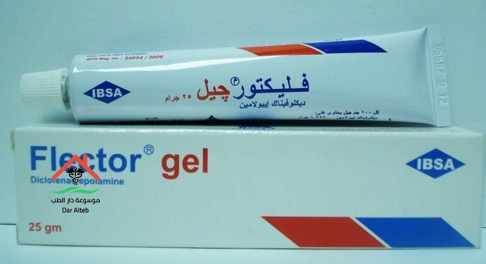 فليكتور جيل Flector Gel لعلاج التهابات المفاصل وطريقة الاستعمال