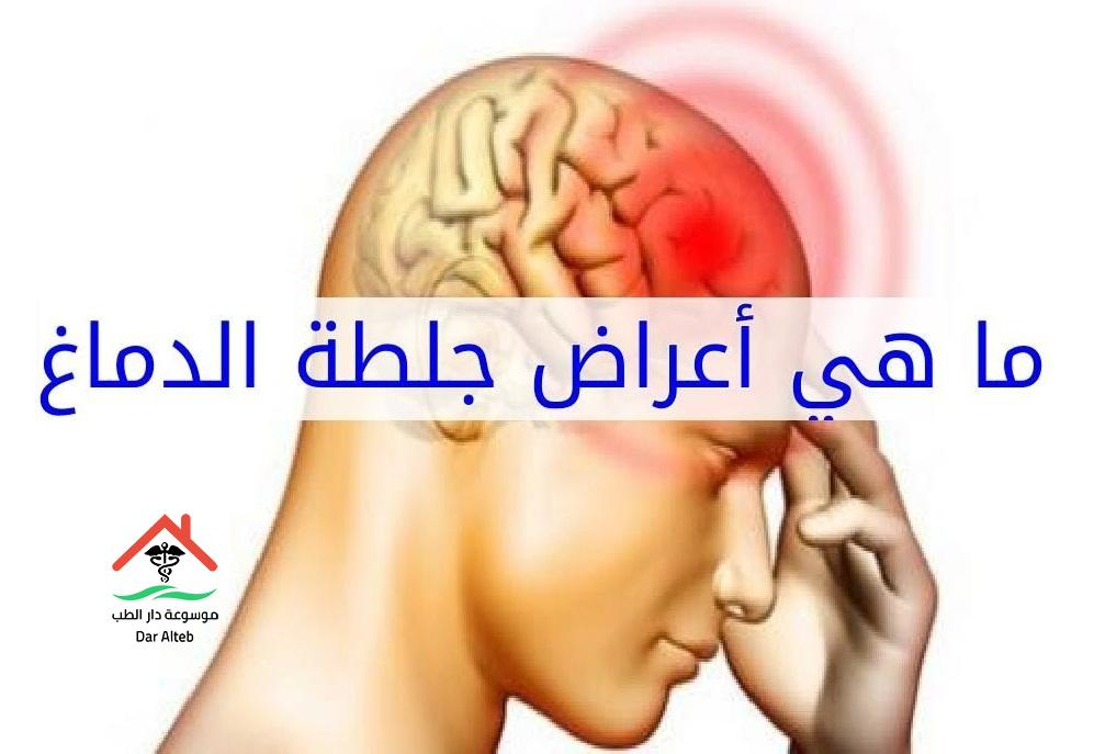 أعراض الجلطة الدماغية والطريقة الصحيحة للتعامل معها
