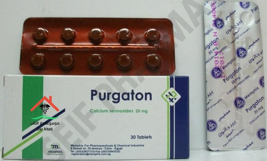 بيرجاتون PURGATON لعلاج الإمساك المزمن والآثار الجانبية