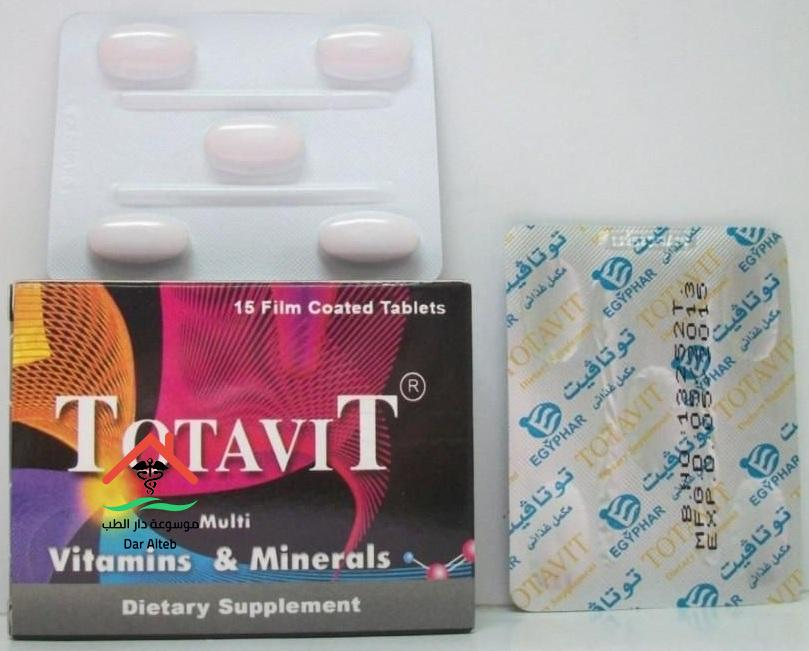 توتافيت Totavit الجرعة ودواعي الاستعمال