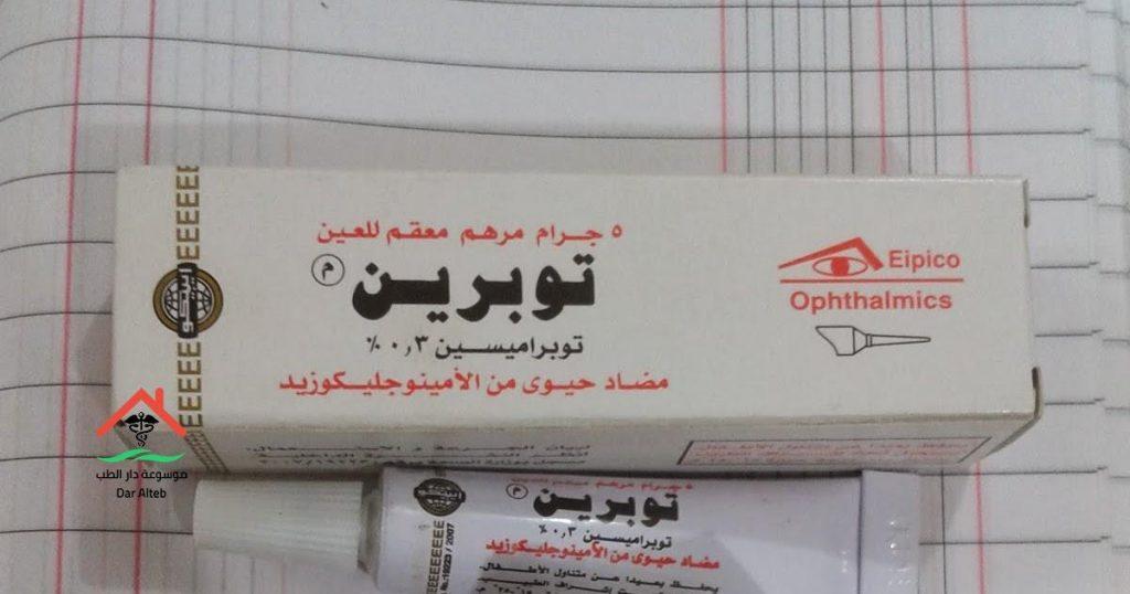 Photo of توبرين قطرة ومرهم tobrin مضاد حيوى الجرعه والاستعمال