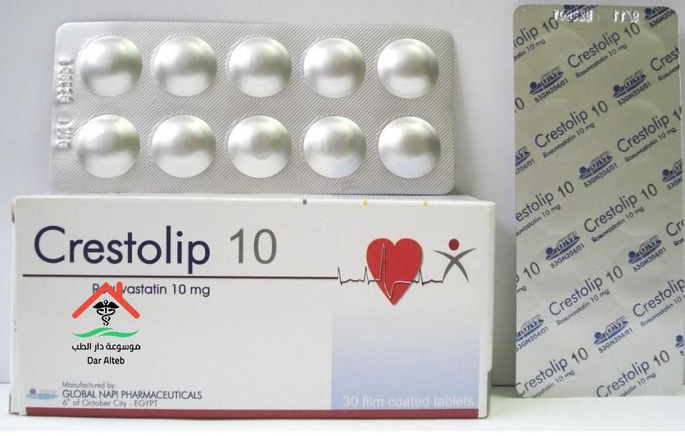 كريستوليب CRESTOLIP لعلاج الكوليسترول في الدم