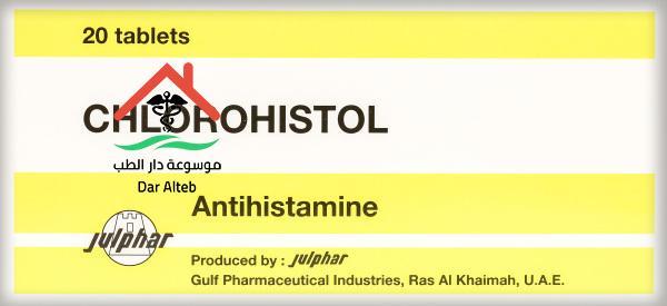 كلوروهستول CHLOROHISTOL الجرعة والآثار الجانبية