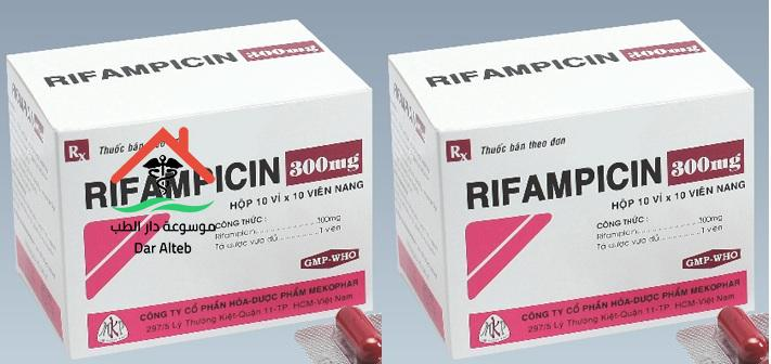الآثار الجانبية لدواء ريفامبيسين Rifampicin