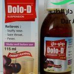 دولو دى Dolo D اقراص وشراب لعلاج نزلات البرد والآثار الجانبية