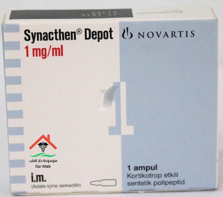 سيناكتين synacthen الجرعة ودواعي الاستعمال