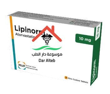 Photo of ليبينورم Lipinorm للتخلص من الدهون الجرعة وطريقة الاستعمال والآثار الجانبية