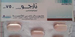 تارجو TARGO أقراص مضاد حيوي واسع المدي الجرعة ودواعي الاستعمال