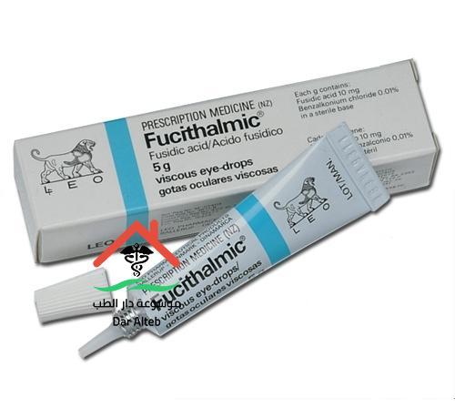 Photo of دواء fucithalmic مرهم دواعي الاستعمال والآثار الجانبية