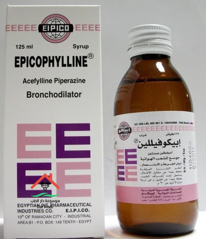 ابيكوفيللين شراب Epicophylline علاج موسع للشعب الهوائية