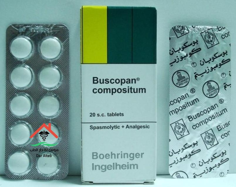 بوسكوبان كومبوزيتم Buscopan Compositum لعلاج التقلصات الجرعة الواجب تناولها