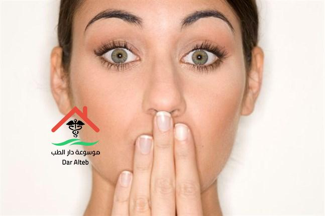 طرق التخلص من رائحة الفم