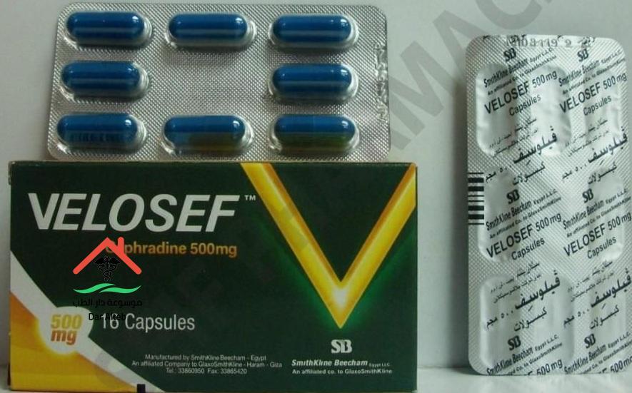 فيلوسيف Velosef مضاد حيوي لعلاج التهابات اللوز والجيوب الأنفية