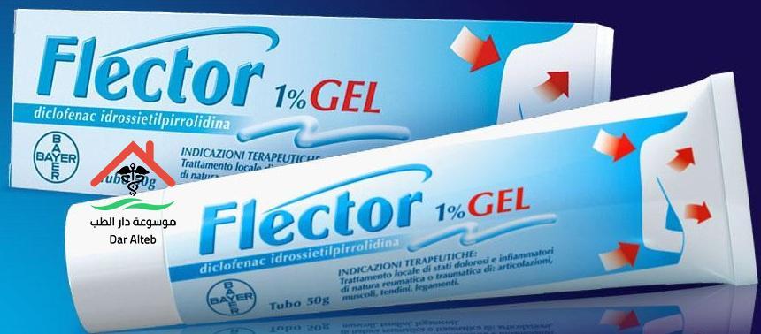 الأثار الجانبية لدواء فليكتور Flector Gel