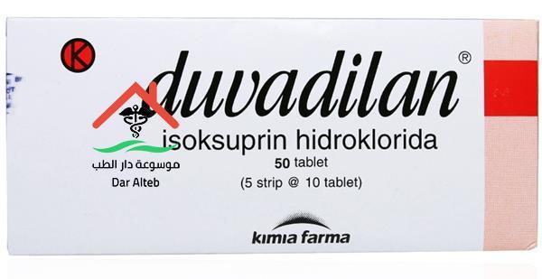 سعر دواء دوفاديلان