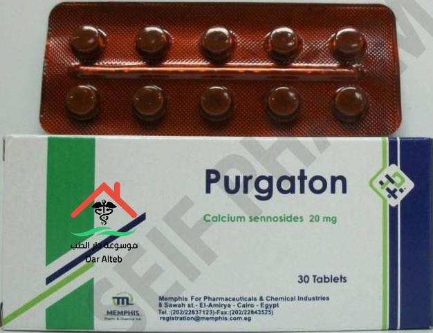 الأثار الجانبية لداء بيرجاتون