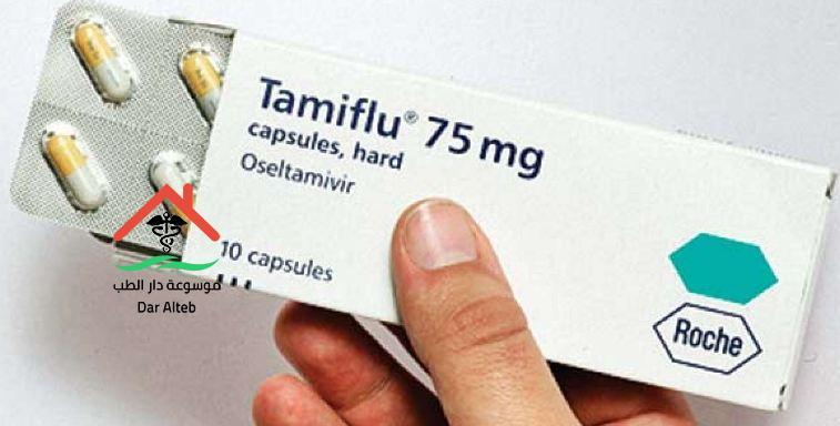 الآثار الجانبية لدواء تامي فلو الجديد tamiflu