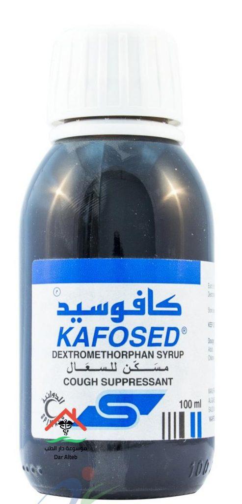 كافوسيد Kafosed لعلاج السعال ونزلات البرد