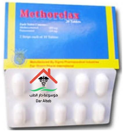 الآثار الجانبية الخاصة بدواء ميثوريلاكس Methorelax
