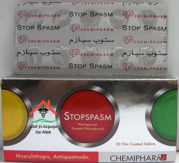 الآثار الجانبية لدواء ستوب سبازم