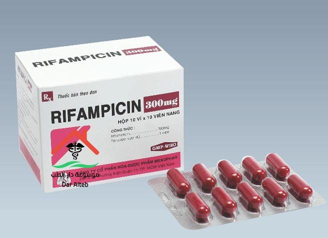 ريفامبيسين Rifampicin لعلاج الدرن الآثار الجانبية للدواء