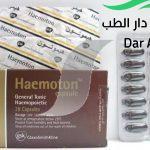 هيموتون Haemoton لعلاج الأنيميا الجرعة والآثار الجانبية